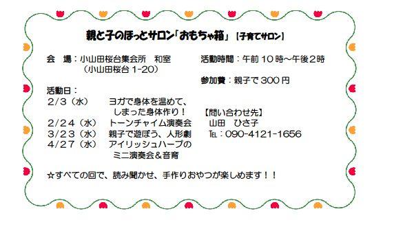 omochahako4.27